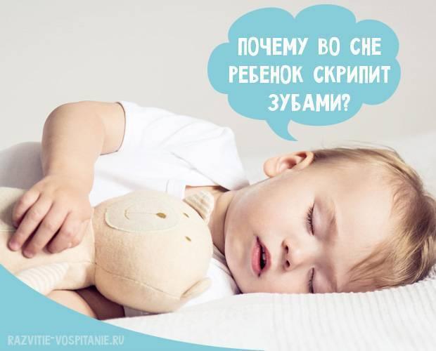 Почему ребенок скрипит зубами во сне :: дети ::  «живи!