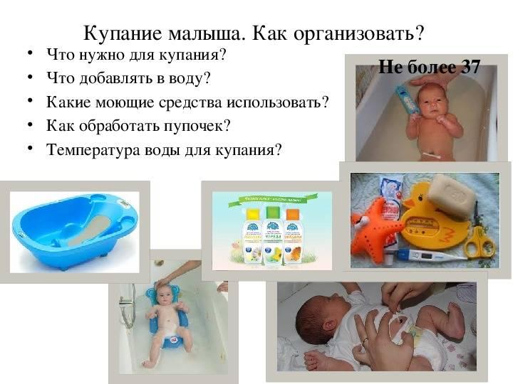 Купание младенца после роддома: советы и подсказки