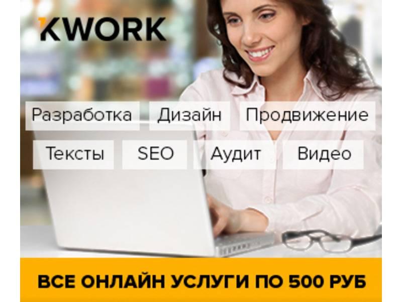Как заработать на kwork - заработок в интернете без вложений