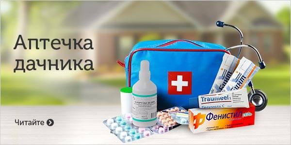 Едем в отпуск: список лекарств в аптечке для малыша