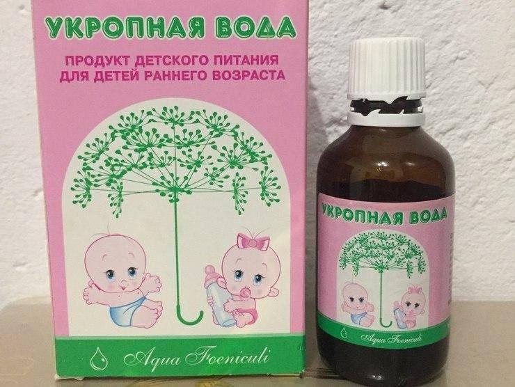 Семена укропа для новорожденных: как заварить и как давать младенцу