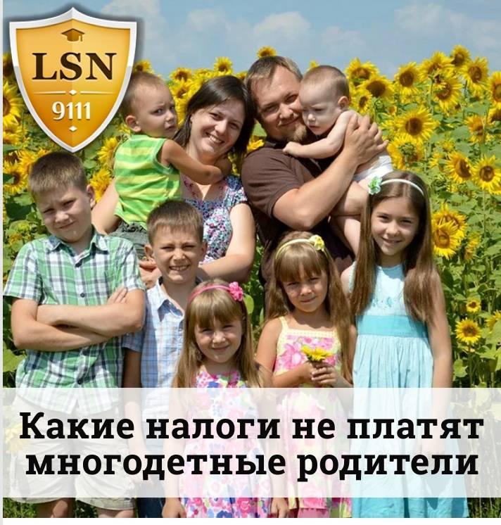 Нужна помощь: с какими проблемами в 2020 году сталкивались многодетные семьи в россии