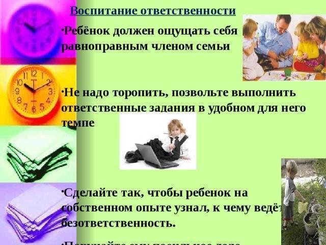 Воспитание ответственности у детей: основные правила