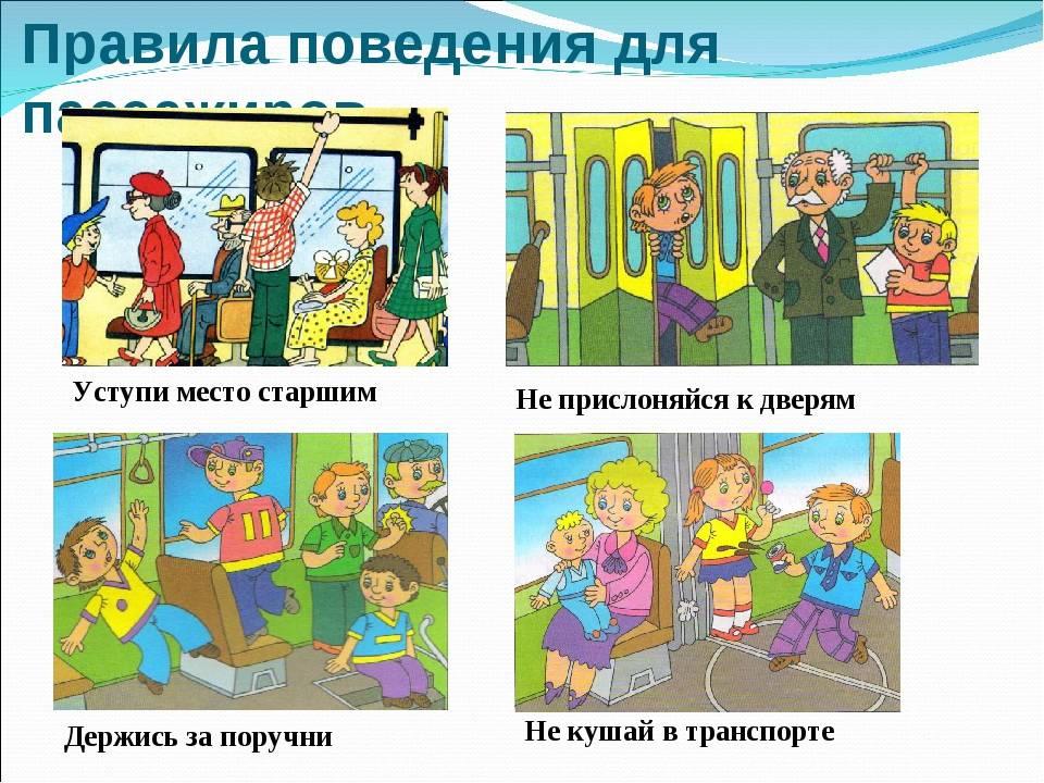 Конспект занятия по безопасности «в городском транспорте». воспитателям детских садов, школьным учителям и педагогам - маам.ру