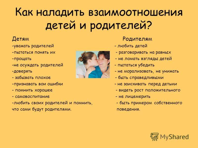 «меня постоянно шлепали, и я вырос нормальным». как найти общий язык, если у родителей разные методы воспитания | православие и мир