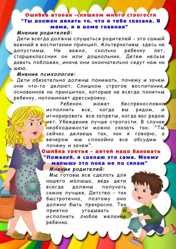 Рекомендации родителям