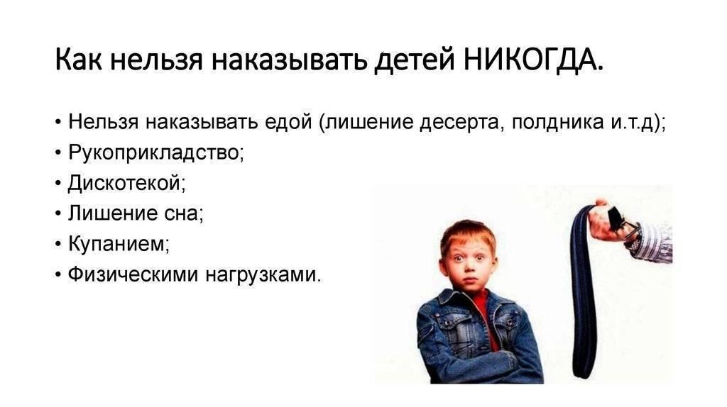 Как нельзя наказывать ребенка? кто и почему бьет детей. наш ребенок.