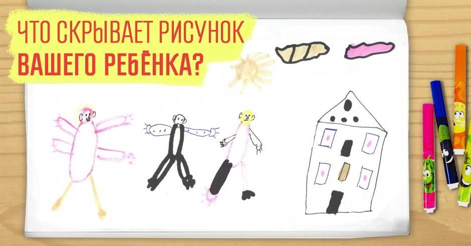 О чём может рассказать детский рисунок семьи   ярмалыш