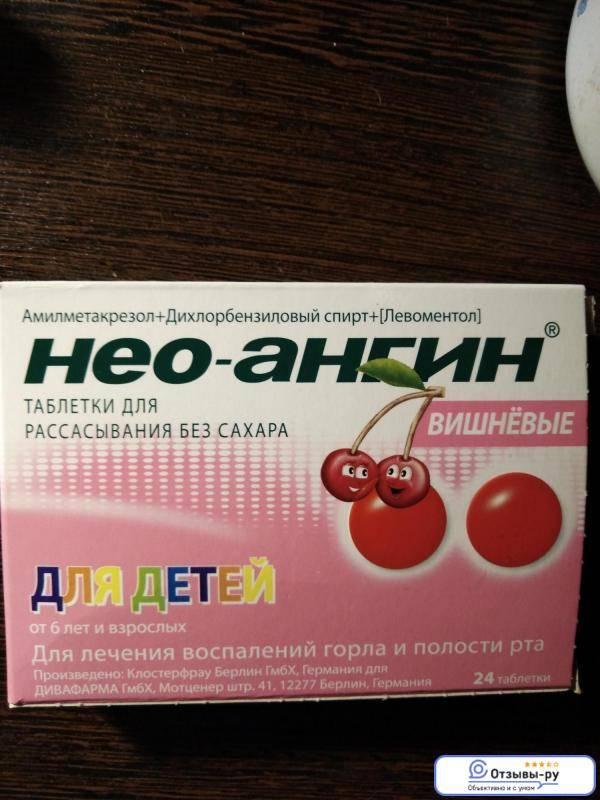 Таблетки для рассасывания от ангины