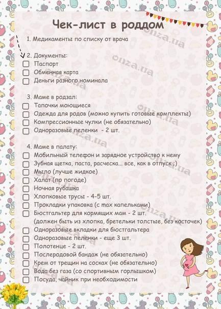 Список вещей для новорожденного ребенка зимой