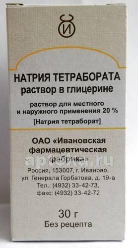 Лечение стоматита у детей