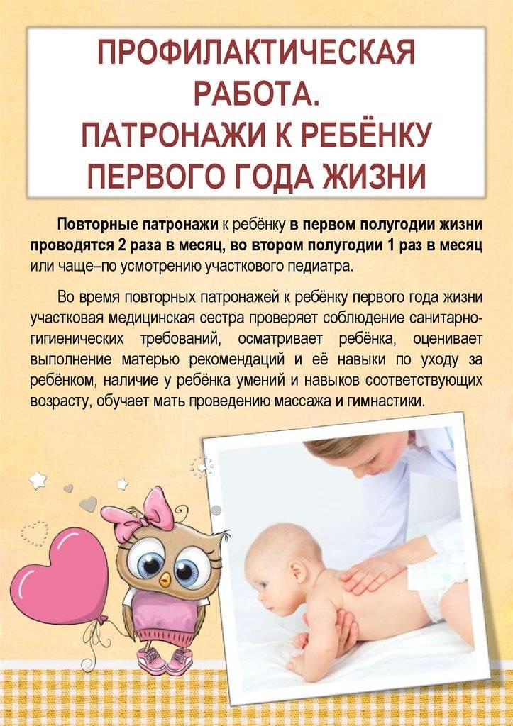 Медицинские программы наблюдения детей от 0 до 1 года в санкт-петербурге