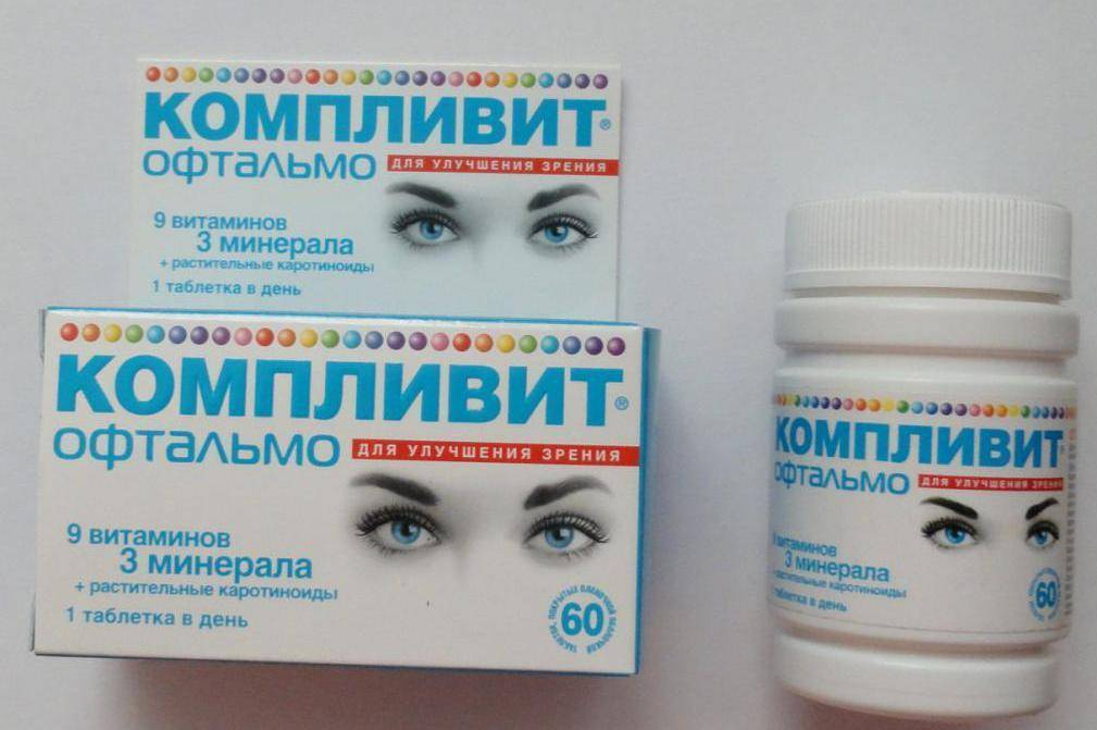 Купить препараты для улучшения зрения в санкт-петербурге, москве. средство для зрения в «магазинвитамин»