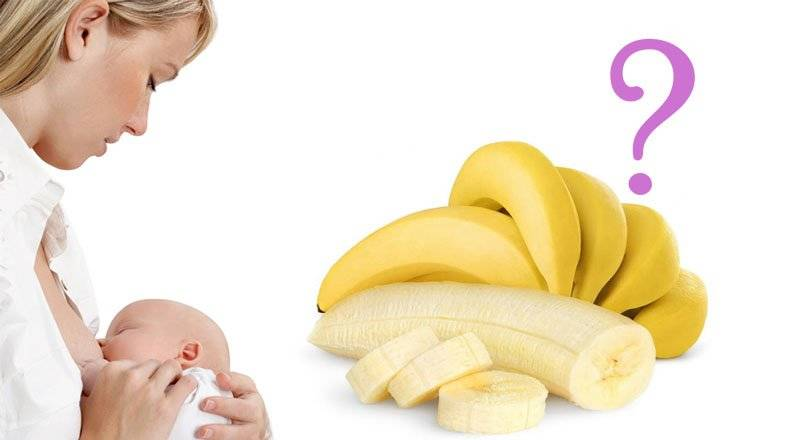 Бананы при грудном вскармилвании: можно ли в первый месяц