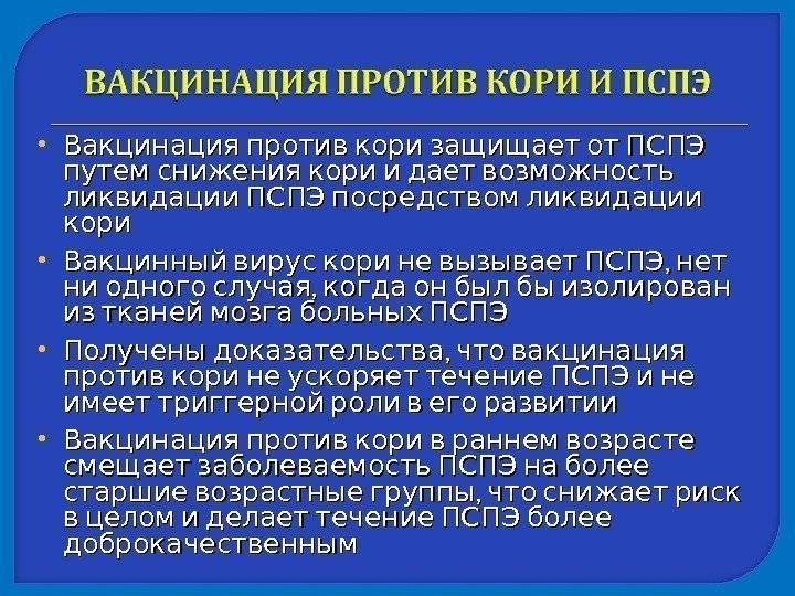 Сделать привику от кори взрослому и ребенку - клиника у метро бауманская в москве