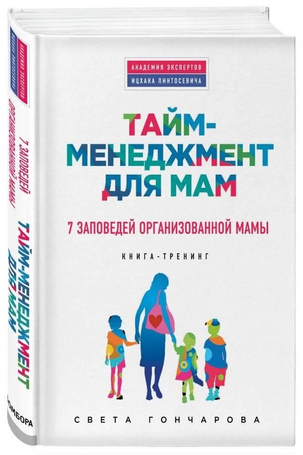 Как успевать делать с детьми. основы тайм-менеджмента для мам