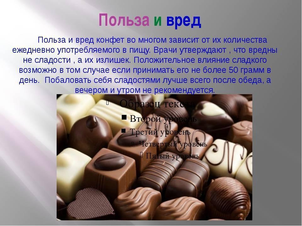 С какого возраста можно давать ребенку шоколад: польза и вред, чем опасен, симптомы аллергии