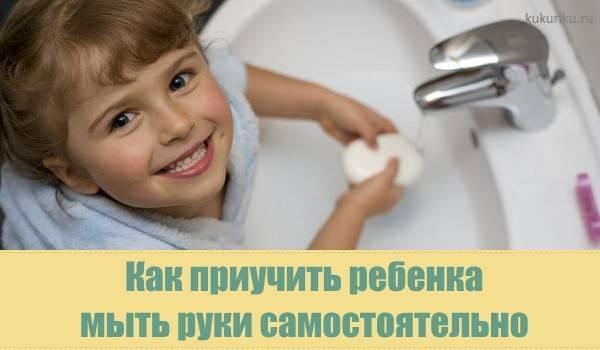 Как научить детей правильно мыть руки?