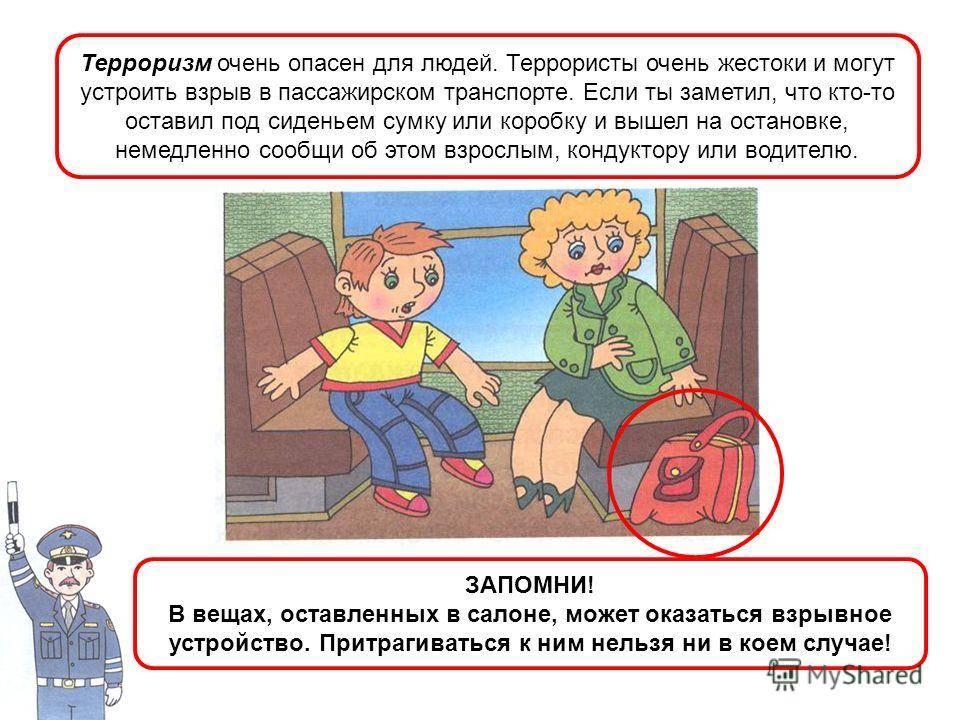 Ребенку 7 лет, но не школьник. как платить за проезд в общественном транспорте?