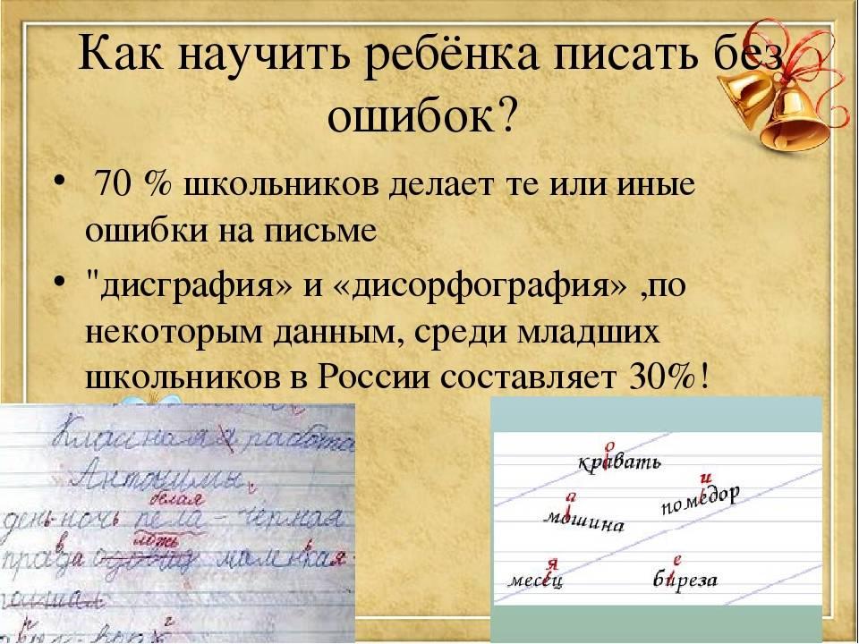 Диктанты без помарок — как научить писать школьника?