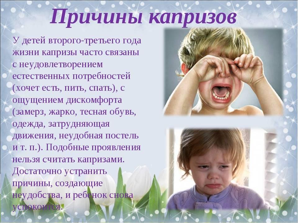 Капризный ребенок: 5 вариантов успешного решения проблемы