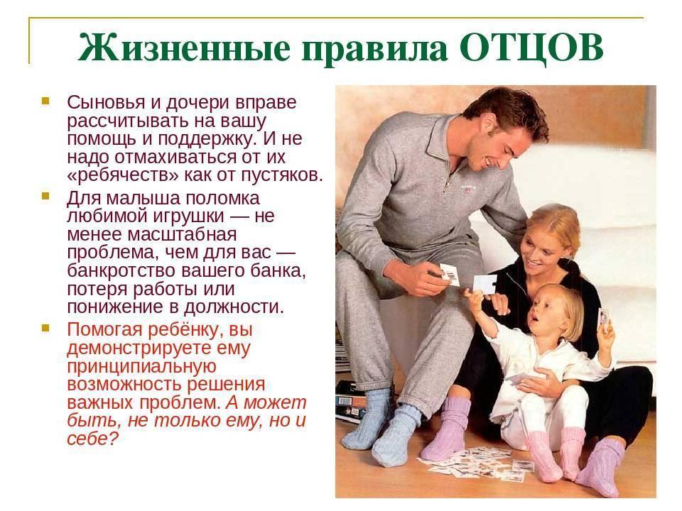 Что может дать отец, участвуя в воспитании дочери