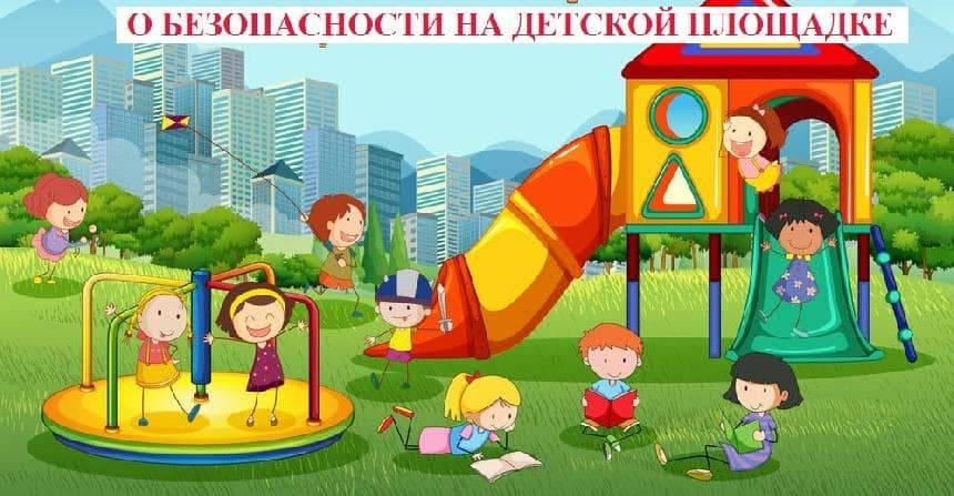 Правила безопасности на детских игровых площадках: гуляем без травм