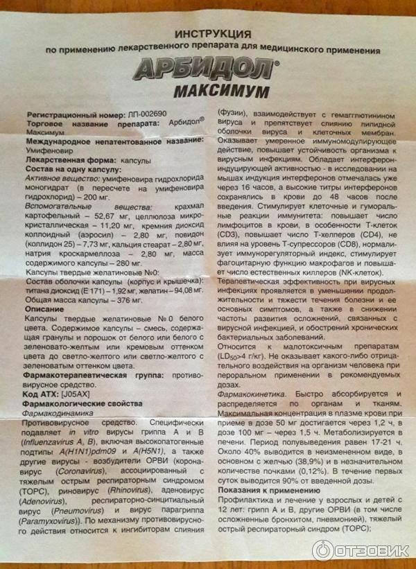 Арбидол: инструкция по применению, цена, аналоги, отзывы для детей и при беременности - medside.ru