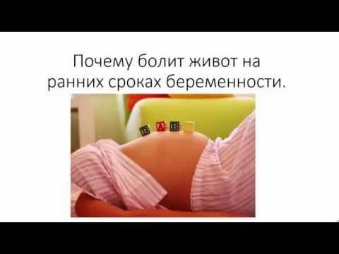 Боли при беременности | компетентно о здоровье на ilive