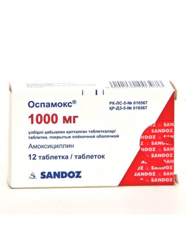 Оспамокс — инструкция по применению   справочник лекарств medum.ru