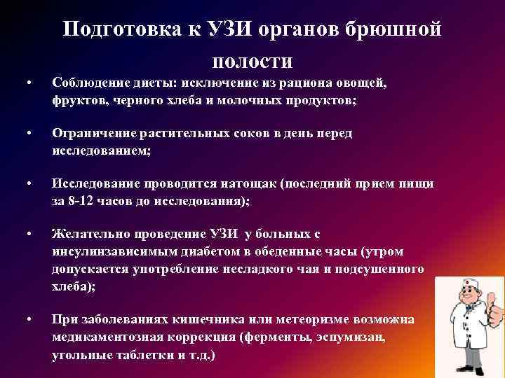 Узи брюшной полости за 2200 рублей: в день обращения, где сделать узи брюшной полости в москве, какие органы обследуются