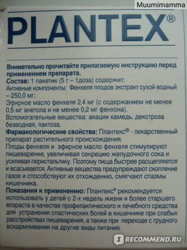 Плантекс для новорожденных при коликах