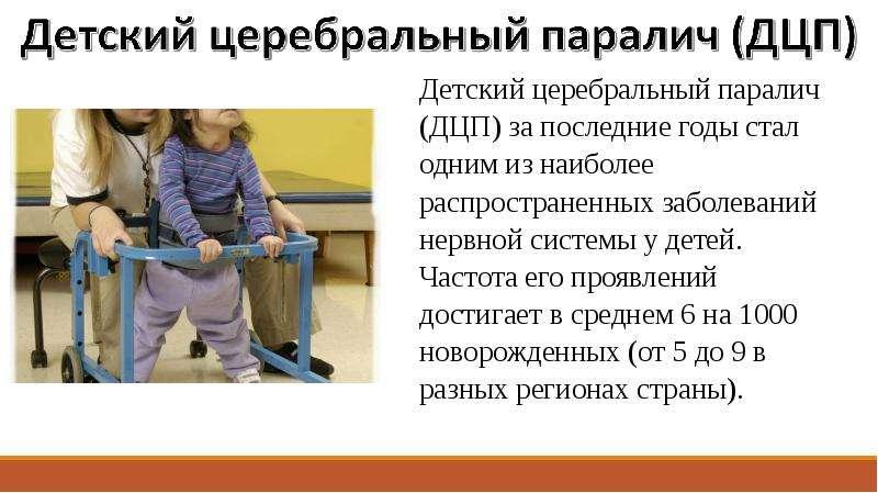Физическая терапия у детей с дцп   kinesiopro
