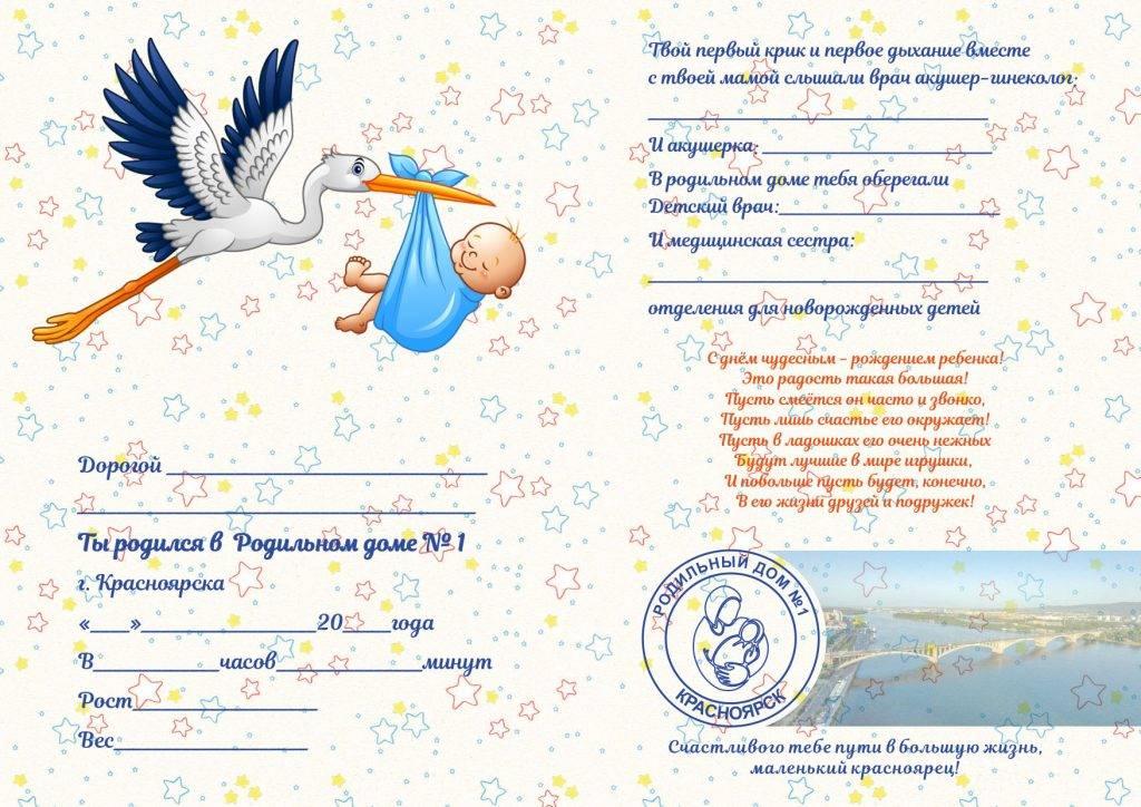 Человек родился, или как оформить свидетельство о рождении и прочие важные документы на ребёнка