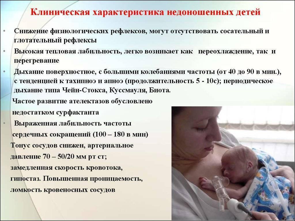 Недоношенные дети | блог medical note о здоровье и цифровой медицине