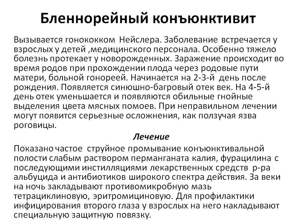 Аллергический конъюнктивит у беременных - энциклопедия ochkov.net