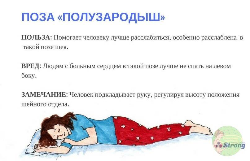 Правильные и неправильные позы сна для новорожденного