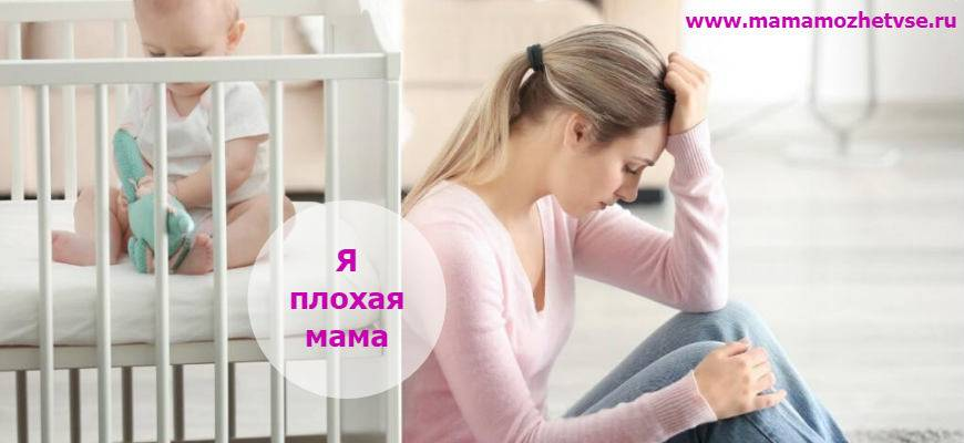 Вина и отчаяние: «я — плохая мать!». десять родительских ошибок