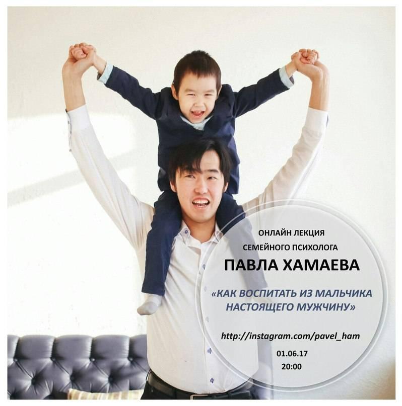 Как воспитать мальчика и сына настоящим мужчиной