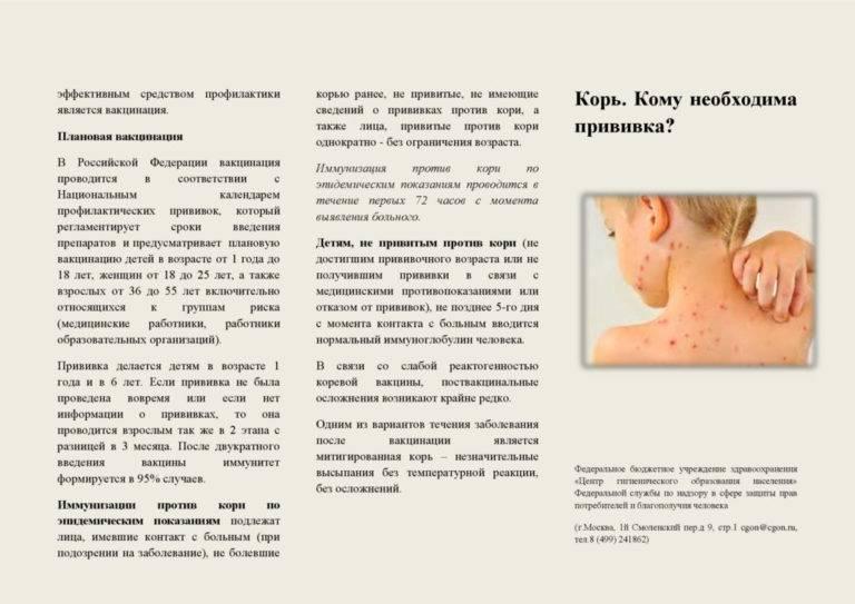 Корь-симптомы у детей, лечение, профилактика и первые признаки кори