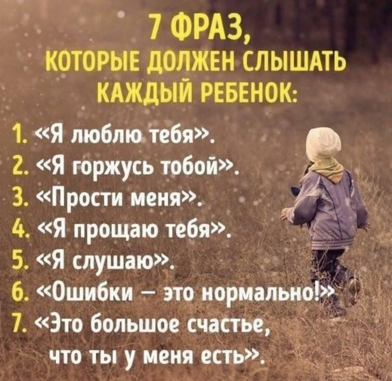 75 фраз, которые нужно говорить детям | наши дети
