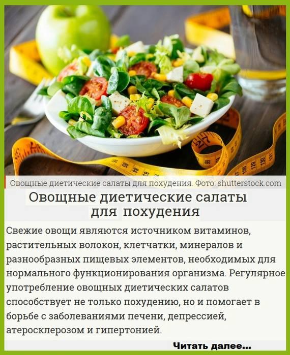 Рецепты салатов в период грудного вскармливания