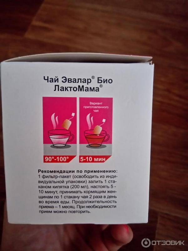 Чай для лактации: какой лучше, зеленый чай при грудном вскармливании, польза чая с молоком