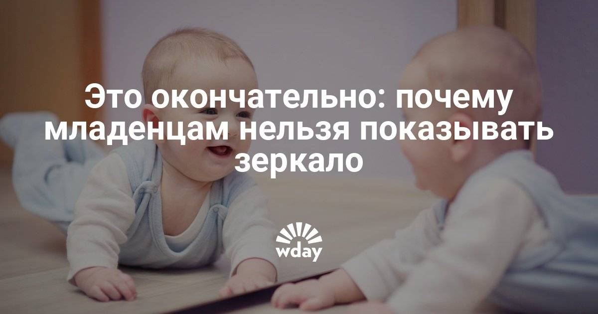 Почему младенцам (грудничкам) нельзя смотреть в зеркало — народные приметы и мнение психологов