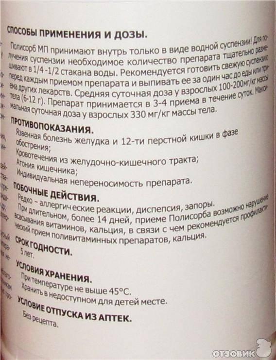 Полисорб мп (polisorb mp)