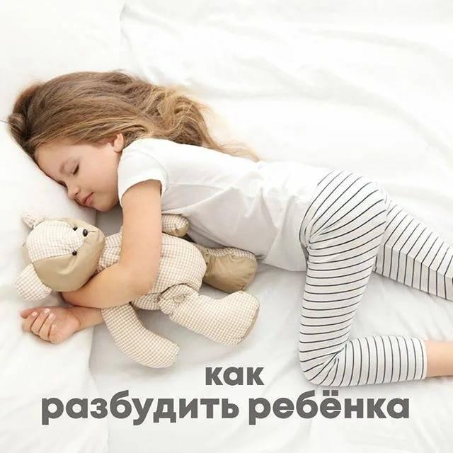 Как разбудить ребёнка в садик