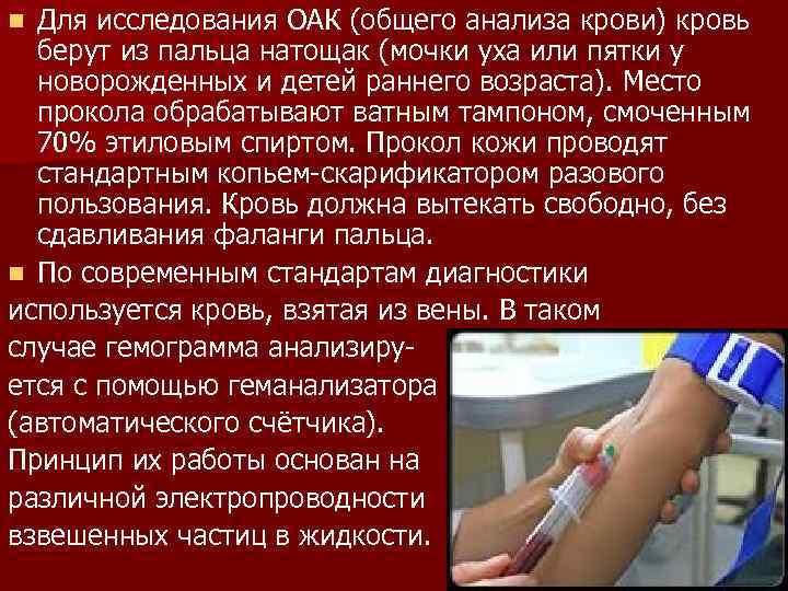 Дети сдают кровь из пальца натощак или нет — можно ли кушать перед общим клиническим анализом?