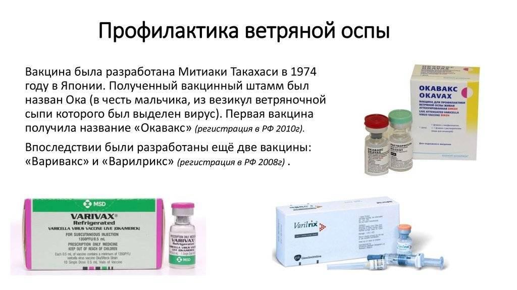 Прививки от ветрянки и ротавируса с 2020 года станут обязательными