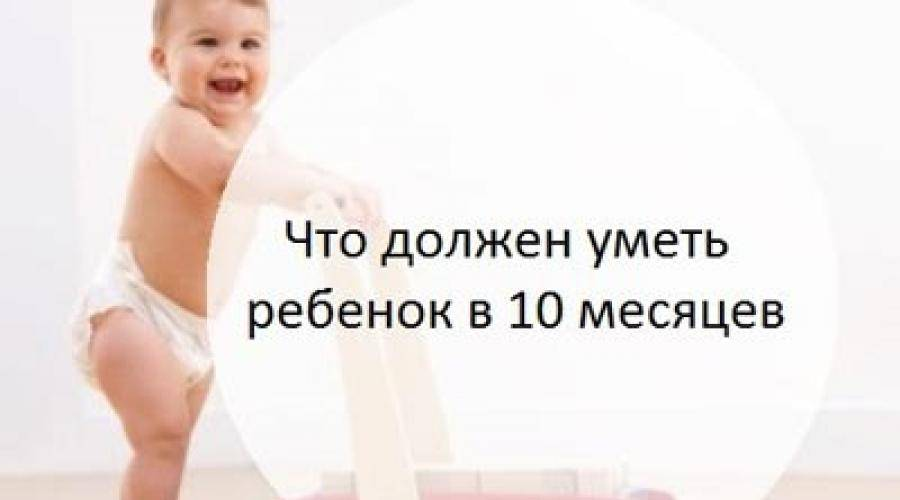 Ребенок 9 месяцев - автор екатерина данилова - журнал женское мнение