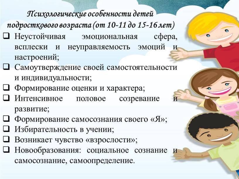 Кризис подростквого возраста. что делать родителям? kukuriku.ru